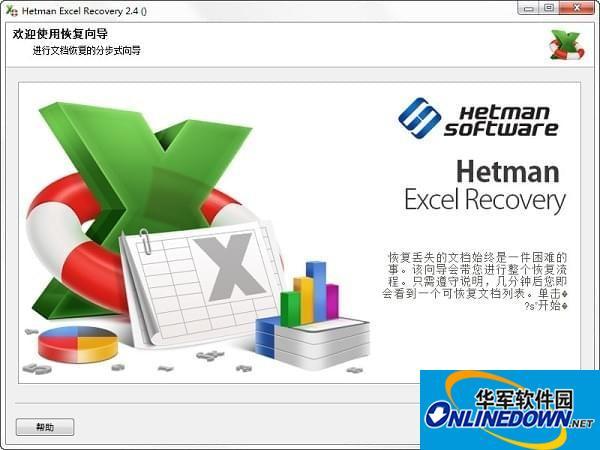 Hetman Excel Recovery(excel恢复软件)