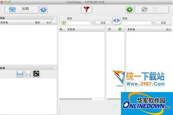 Freefilesync Mac  v9.5 官方版