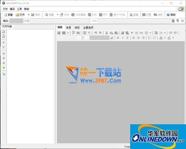 帮助文件制作(WinCHM)  v5.18 汉化版