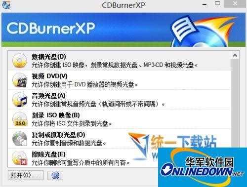 CDBurnerXP(光盘刻录软件)  v4.5.8.6795 x64中文绿色版