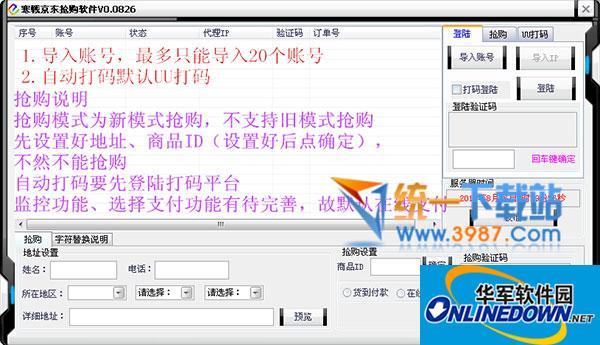 寒战京东抢购软件  v1.0 绿色版