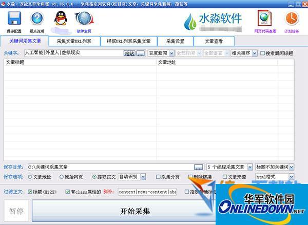 水淼万能文章采集器  2.16.2 特别版