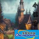 小镇暗斗 6.9.4 PC版