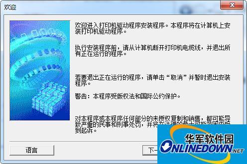 佳能ip2880s打印机驱动