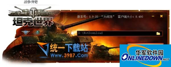 WOT坦克世界客户端  v0.9.20.1 完整版