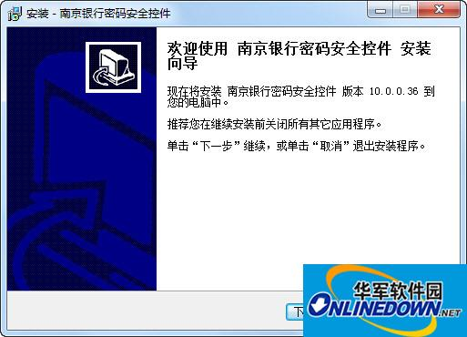 南京银行密码控件