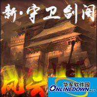 守卫剑阁-最终对决X4.8破解版 PC版