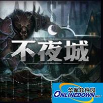 不夜城1.0.053正式版 PC版