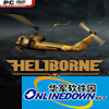 直升机突击修改器+3 3DM版