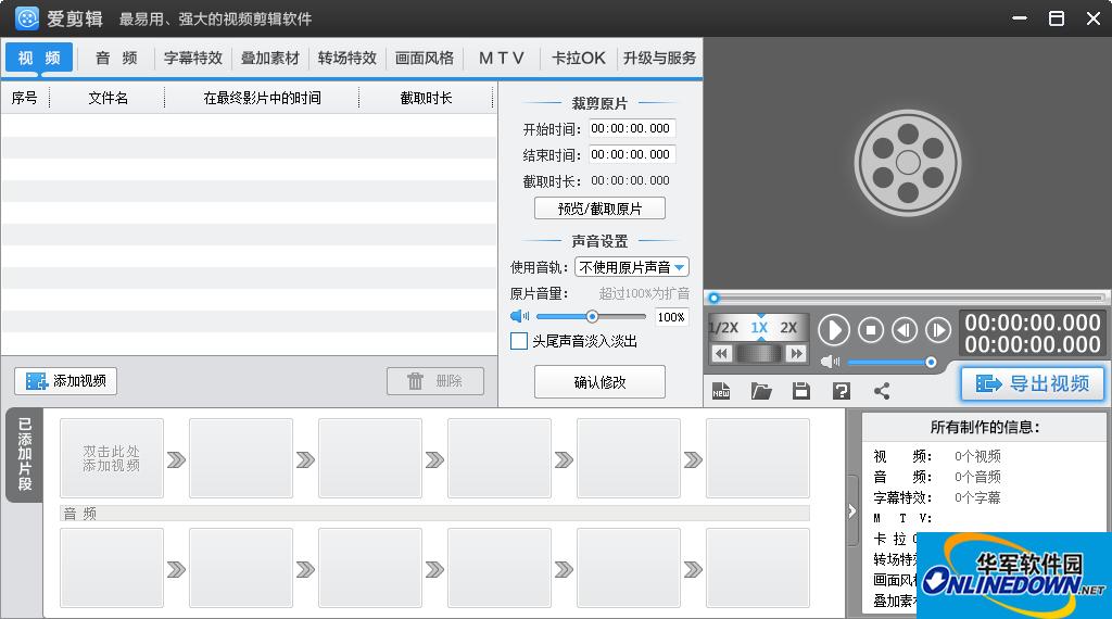 爱剪辑软件