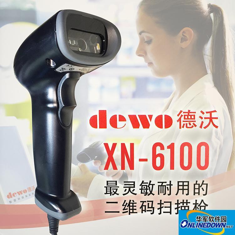 德沃NX-6100扫描器USB驱动安装程序
