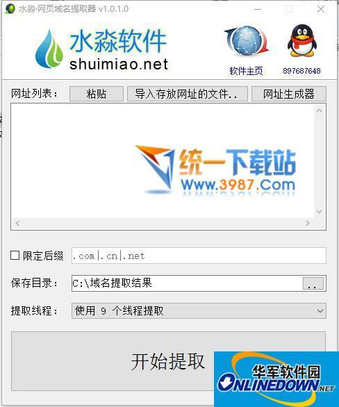 水淼网页域名提取器  v1.0.1.1 免费版