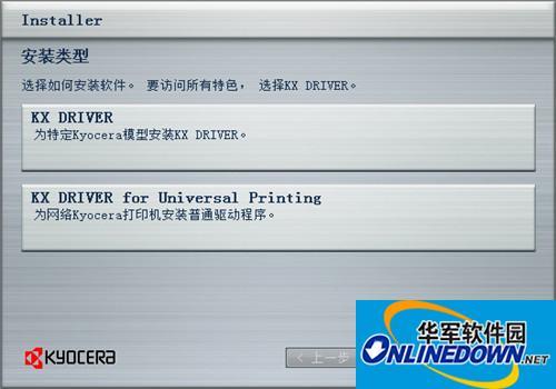 京瓷6030打印机驱动