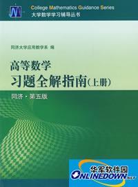 同济第五版高等数学上下册辅导及教材习题解析