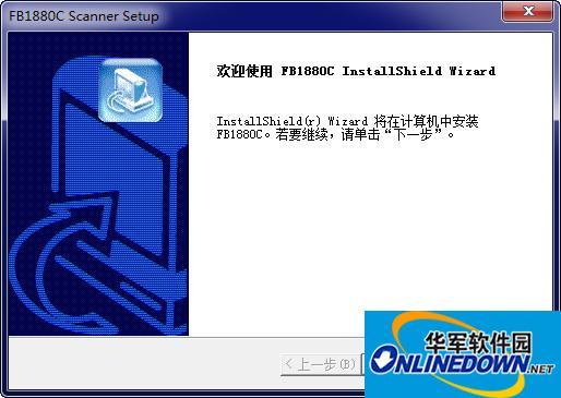 虹光avision fb1880c扫描仪驱动