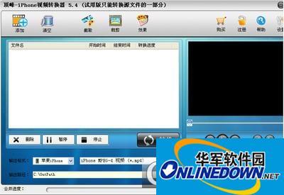 倍易WMV视频转换软件