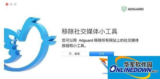 Adguard Mac  1.5.14 官方最新版