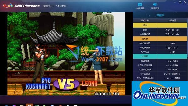 SNK Playzone游戏平台  0.2.52 官方PC版