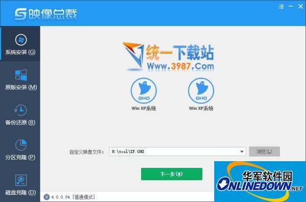 SGI映像总裁  v4.0.0.94 绿色中文版