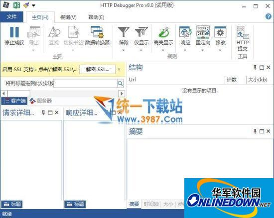 HTTP Debugger Pro(网站开发工具)  v8.10 专业版
