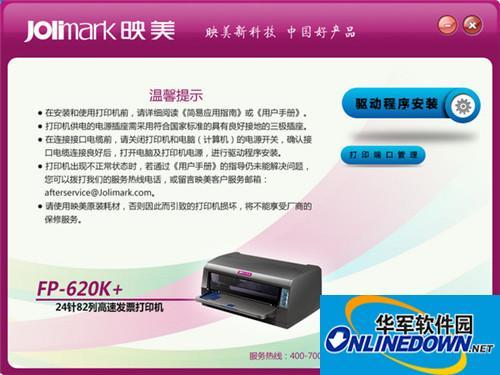 映美fp-312打印机驱动