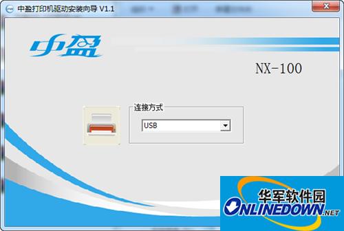 中盈NX-100打印机驱动