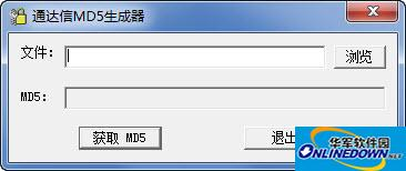 TdxMD5生成程序