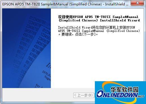 爱普生epson TM-T82II打印机驱动