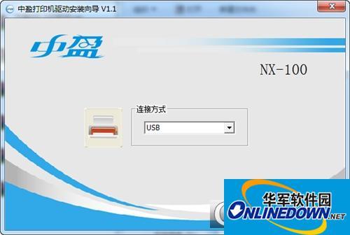 中盈NX-6500打印机驱动