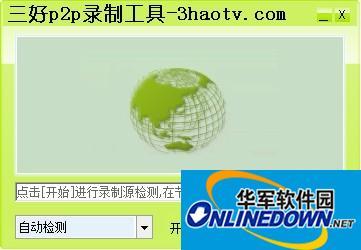 三好P2P录制工具  v1.0 绿色版