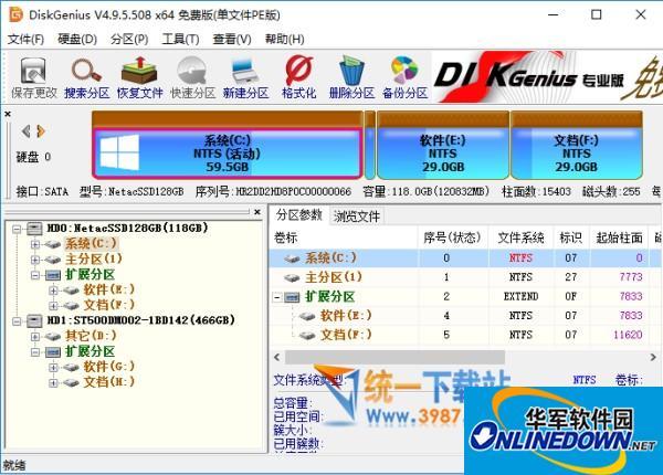 DG磁盘工具DiskGenius v4.9.5.508 单文件版