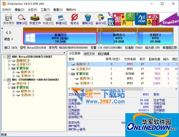 Diskgenius64位版  v4.9.5.508 中文绿色版
