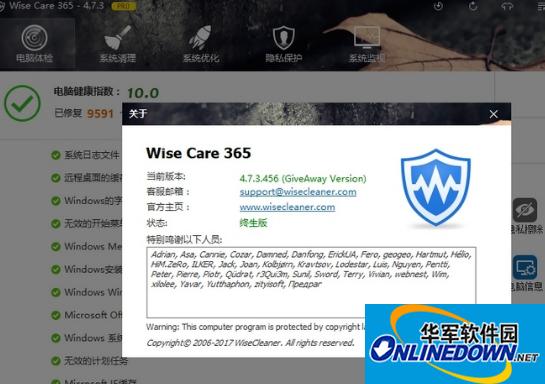Wise Care 365 Pro集成授权码