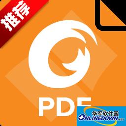 福昕PDF阅读器Foxit Reader附去除广告补丁 v8.3.3.26761官