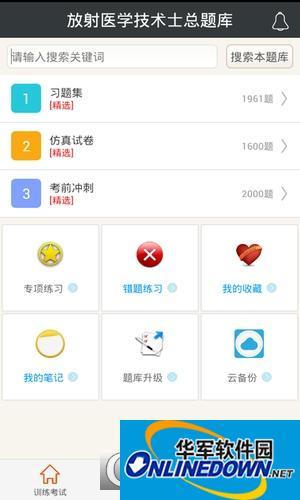 放射医学技术士总题库app