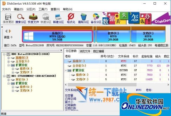DiskGenius简体中文版(x32/x64)  4.9.5.508 专业版