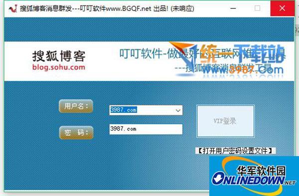 搜狐博客消息群发工具