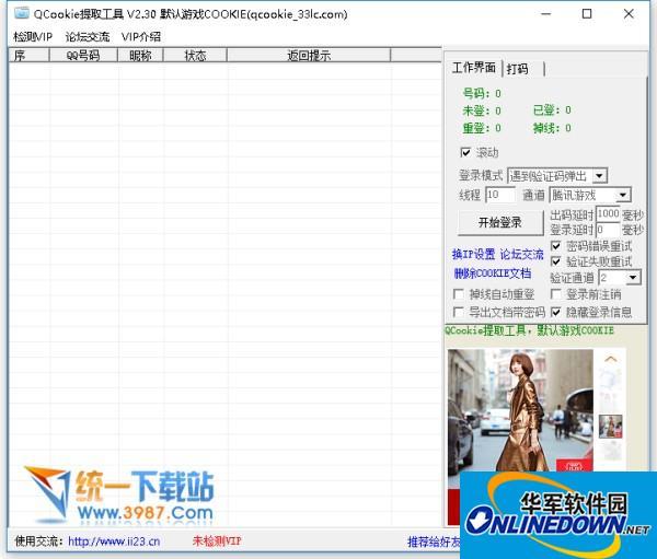 Qcookie提取工具  v2.40 绿色版