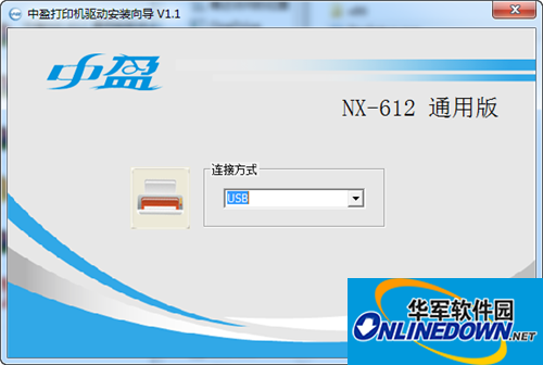中盈NX-612打印机驱动