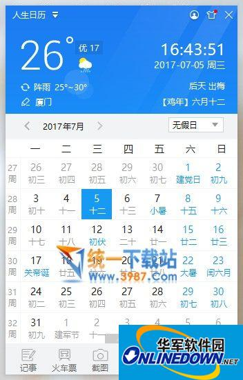 人生日历抢票软件