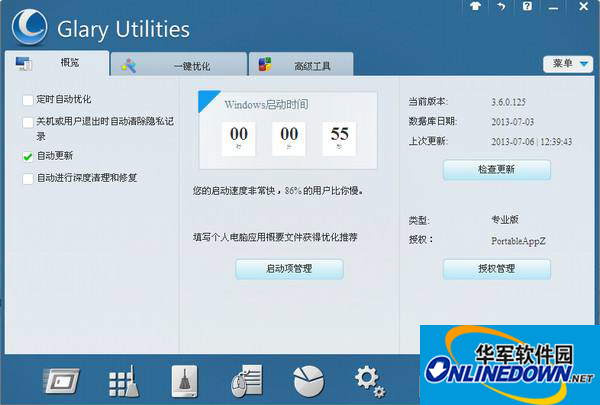 Glary Utilities Pro官方原版+注册码