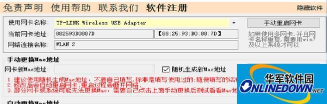 易换通网卡Mac地址更换助手