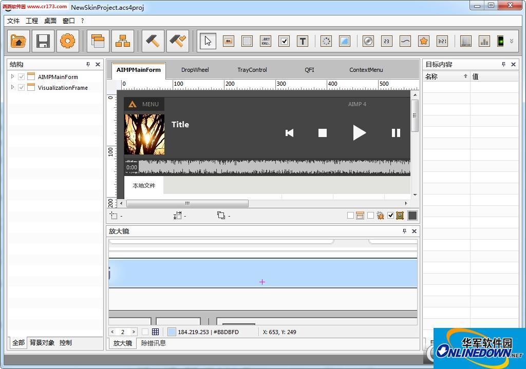 AIMP皮肤编辑器(AIMP Skin Editor)