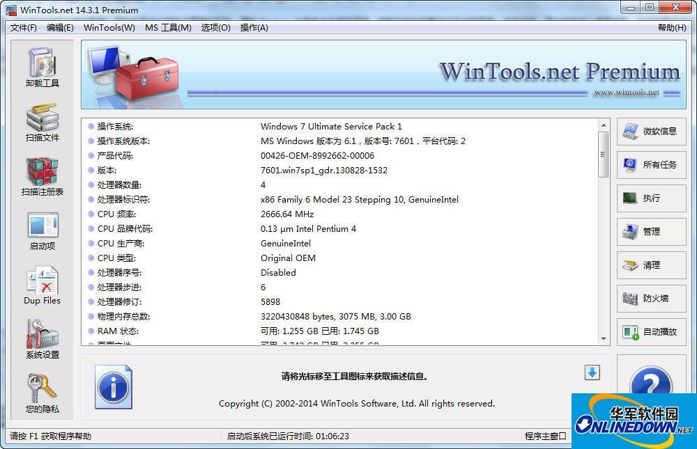系统优化组合软件(WinTools net Premium)