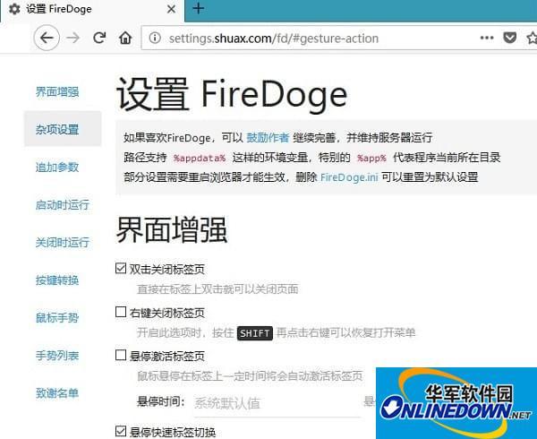 FireDoge(Firefox浏览器增强软件)