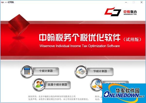 中翰税务个税软件  v2.0 官方版
