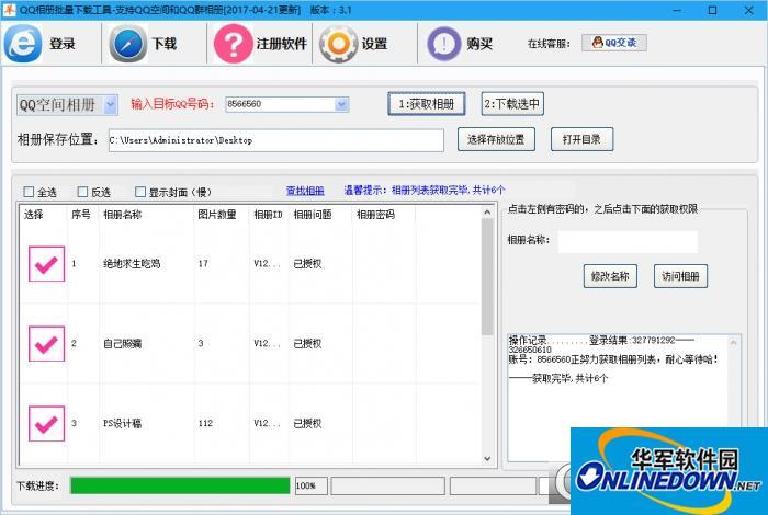 QQ相册批量下载工具(支持qq空间和qq群相册)