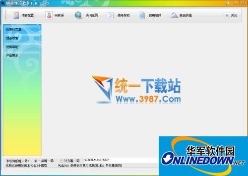 石青网站推广软...