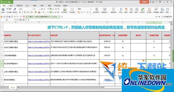 2017天猫双十一官方正式爆款清单 excel完整版 PC版