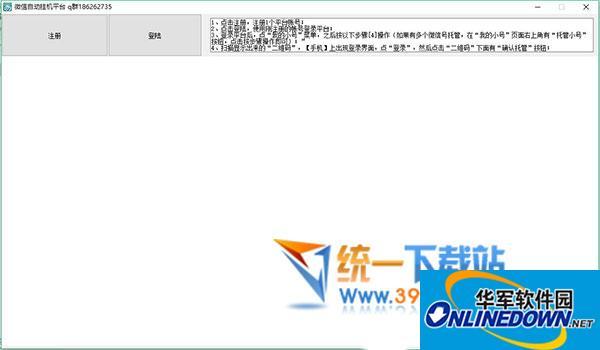 微信自动挂机平台